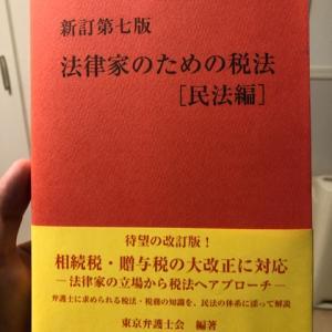 『法律家のための税法[民法編]』(東京弁護士会)