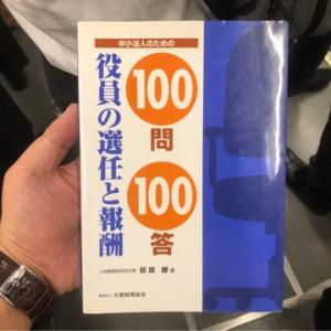 「中小企業のための役員の選任と報酬100問100答」(萩原勝)