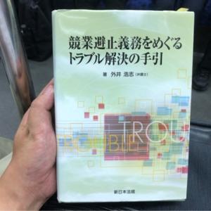 「競業避止義務をめぐるトラブル解決の手引」(外井浩志)