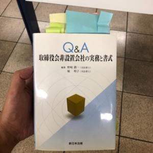 「Q&A 取締役会非設置会社の実務と書式」(野崎潤一ほか)