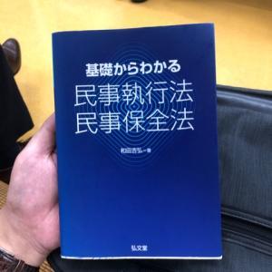 「基礎からわかる民事執行法・民事保全法」(和田吉弘)