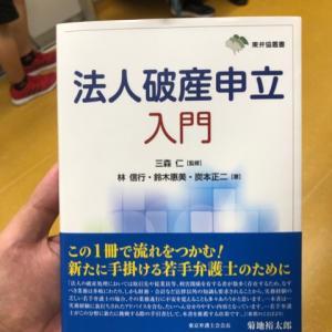 「法人破産申立入門」(三森仁ほか)