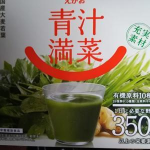 えがおの青汁満菜☆