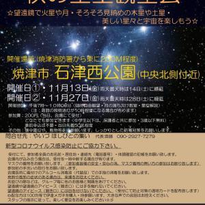 【お知らせ】来週から『★秋の星空観望会★』が始まるよ~♪