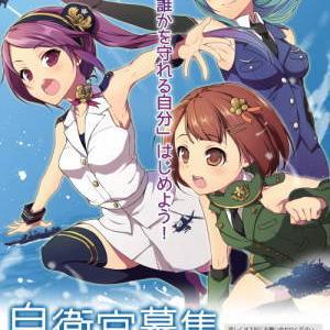 【自衛隊】隊員募集のポスターに美少女などの「萌えキャラ」を使うケース