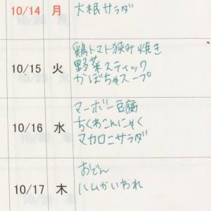 10/13(日)〜10/18(金)の献立