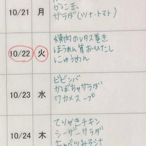 10/20(日)〜10/25(金)の献立