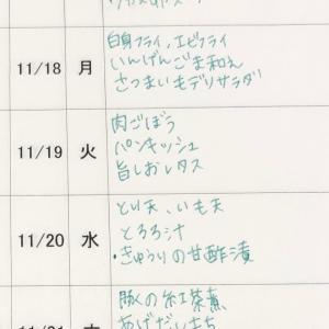 11/16(土)〜11/22(金)の献立