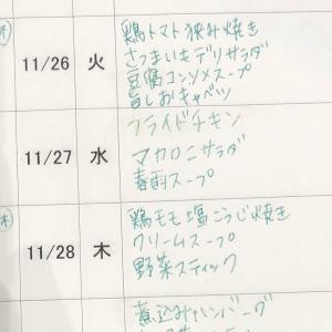 11/25(月)〜11/29(金)の献立