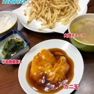 1月23日(木)の夕飯