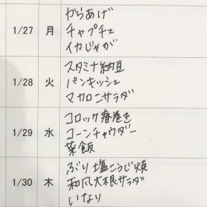 1/26(日)〜1/31(金)の献立