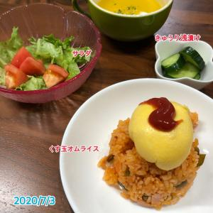 7月3日(金)の夕飯