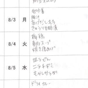 8/1(土)〜8/7(金)の献立