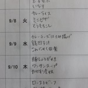 9/7(月)〜9/11(金)の献立