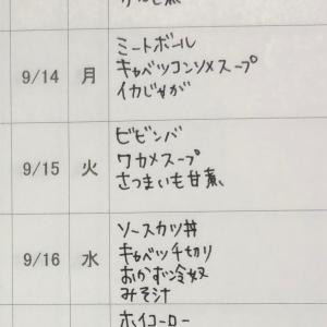 9/12(土)〜9/18(金)の献立