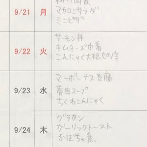 9/20(日)〜9/25(金)の献立