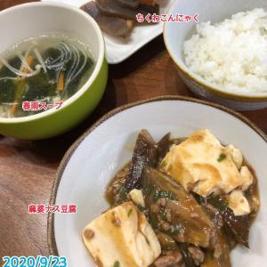 9月23日(水)の夕飯