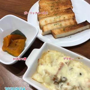 9月24日(木)の夕飯