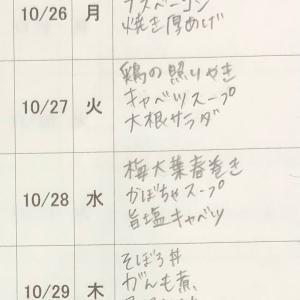 10/25(日)〜10/30(金)の献立