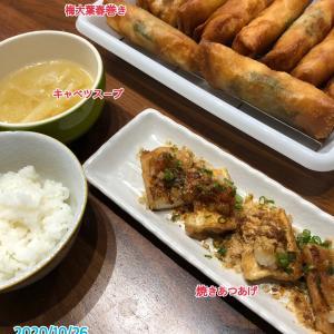 10月26日(月)の夕飯
