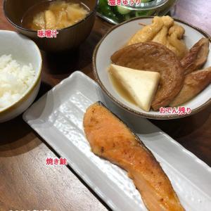 11月4日(水)の夕飯