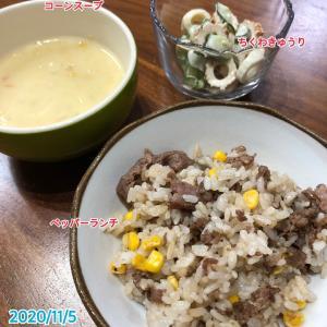 11月5日(木)の夕飯