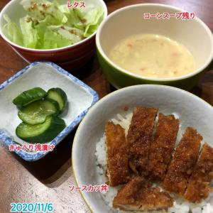 11月6日(金)の夕飯
