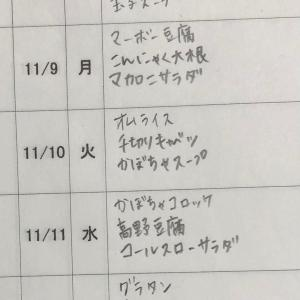 11/8(日)〜11/12(木)の献立