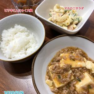 11月9日(月)の夕飯