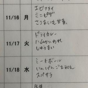11/14(土)〜11/20(金)の献立