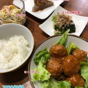 11月18日(水)の夕飯