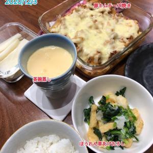 12月3日(木)の夕飯