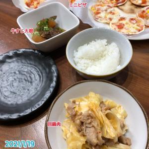 1月19日(火)の夕飯