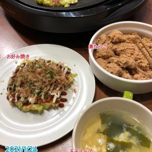1月24日(日)の夕飯