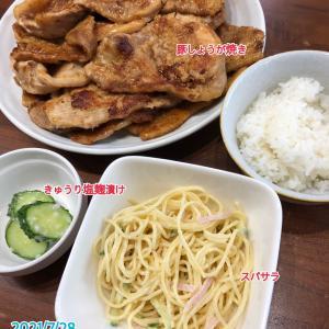 7月28日(水)の夕飯