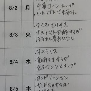 8/1(日)〜8/6(金)の献立