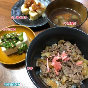 8月27日(金)の夕飯