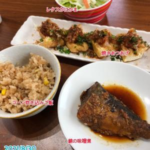8月30日(月)の夕飯