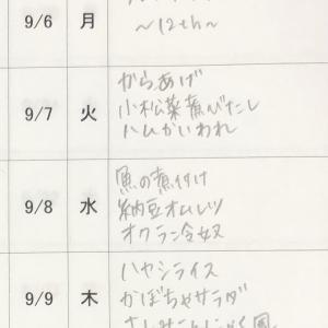 9/5(日)〜9/10(金)の献立