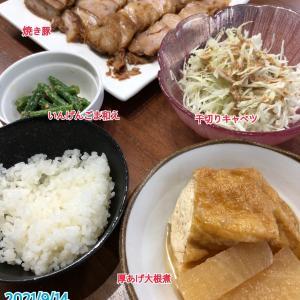 9月14日(火)の夕飯