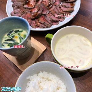 9月17日(金)の夕飯