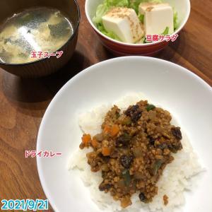 9月21日(火)の夕飯