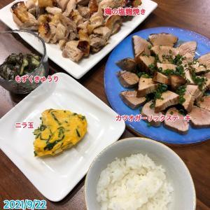9月22日(水)の夕飯