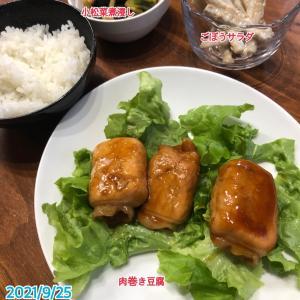 9月25日(土)の夕飯