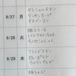 9/25(土)〜10/1(金)の献立