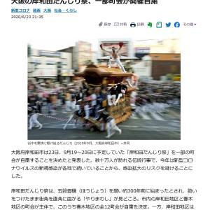 大阪の岸和田だんじり祭り、一部町会が開催自粛