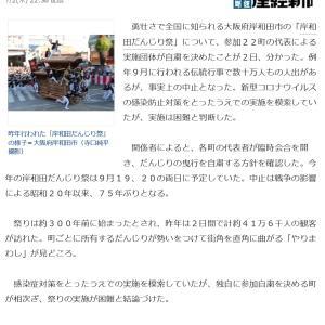 岸和田だんじり祭75年ぶり中止 新型コロナで