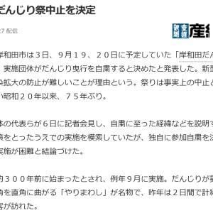 岸和田だんじり祭中止を決定