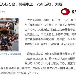 岸和田だんじり祭、開催中止 75年ぶり、大阪