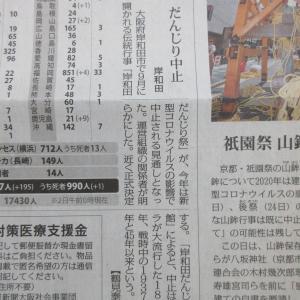 7月3日金曜日の朝刊より